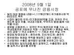 2008 9 1