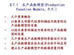 7 1 production function models p f