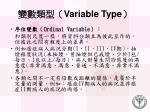 variable type1