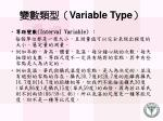 variable type2
