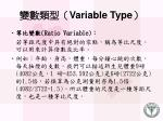 variable type3