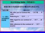 10 2 writing skills