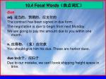 10 4 focal words