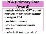 pca primary care award