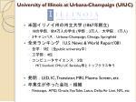 university of illinois at urbana champaign uiuc