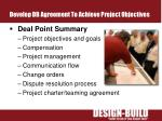 develop db agreement t o achieve p roject objectives