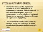 cyprus convention bureau6