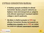 cyprus convention bureau7