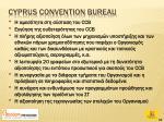 cyprus convention bureau9