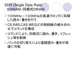 sdr single data rate