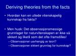 deriving theories from the facts