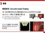 saccade based display