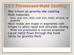 13 2 permanent mold casting