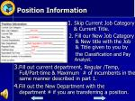 position information7