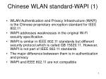 chinese wlan standard wapi 1