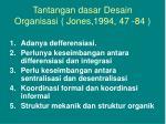 tantangan dasar desain organisasi jones 1994 47 84