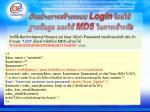 login md5
