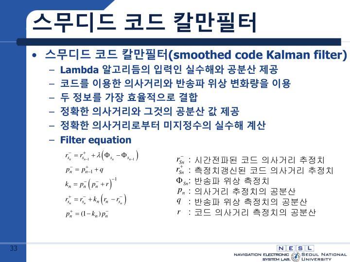 스무디드 코드 칼만필터