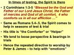 in times of testing the spirit is there