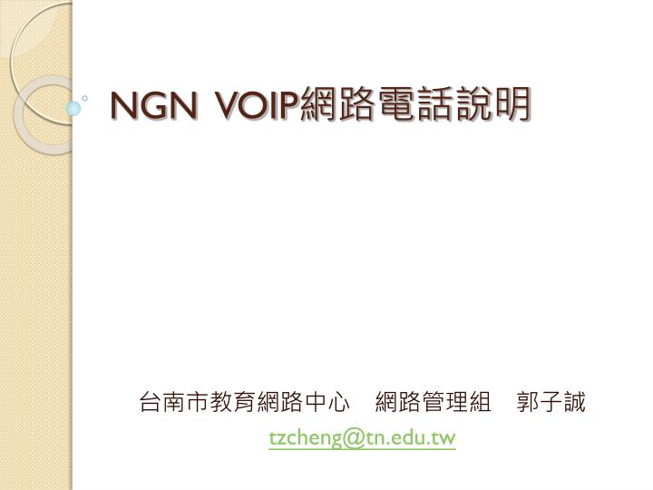 ngn voip n.