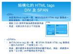 html tags div span