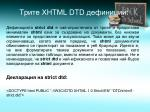 xhtml dtd1