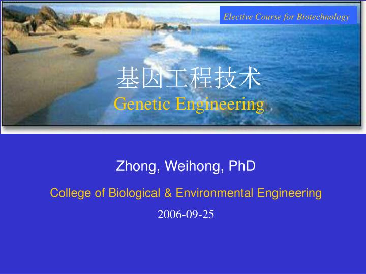 genetic engineering n.