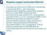 ethernet4