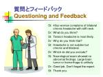 questioning and feedback