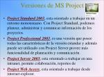 versiones de ms project