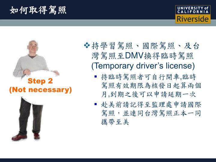 持學習駕照、國際駕照、及台灣駕照至