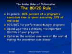 the golden rules of optimization the 80 20 rule