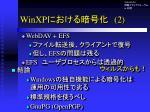 winxp 2