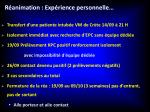 r animation exp rience personnelle