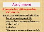 assignment2