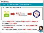 step2 scorm lms