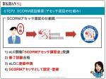 step2 scorm3
