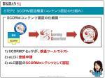 step2 scorm4