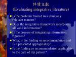 evaluating integrative literature