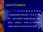 level of evidence1