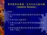 systemic reviews