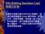 edl editing decision list