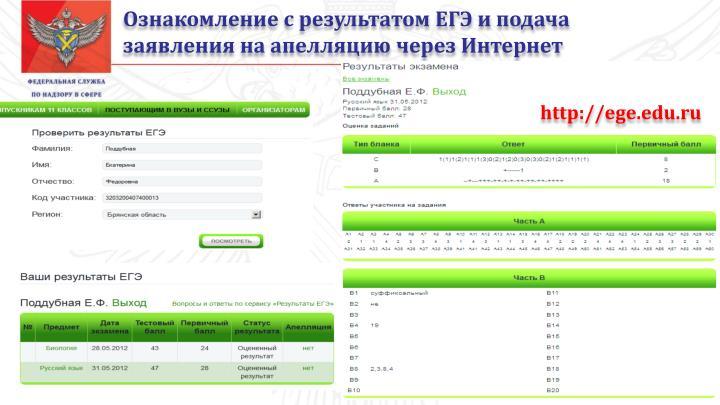 Ознакомление с результатом ЕГЭ и подача заявления на апелляцию через Интернет