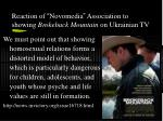 reaction of novomedia association to showing brokeback mountain on ukrainian tv