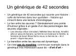 un g n rique de 42 secondes