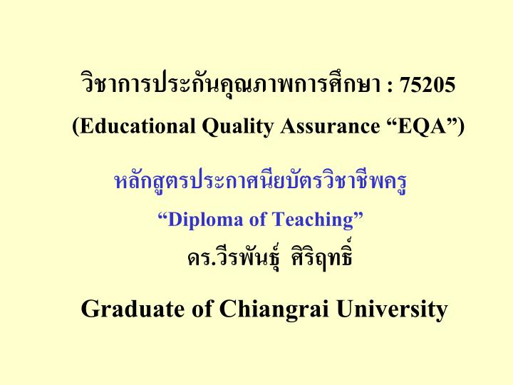 75205 educational quality assurance eqa n.