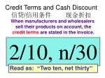 credit terms and cash discount