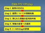 ebm 5 step
