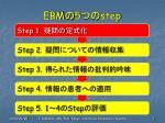 ebm 5 step1