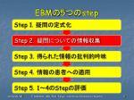 ebm 5 step2